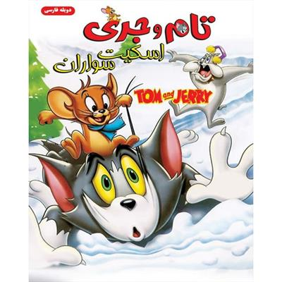 انیمیشن تام و جری اسکیت سواران اثر ویلیام لتانا