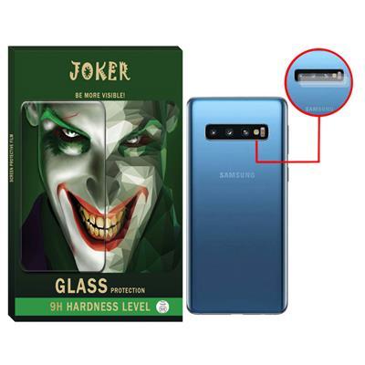 محافظ لنز دوربین جوکر مدل fum 01 مناسب برای گوشی موبایل سامسونگ galaxy s10 بسته 2 عددی