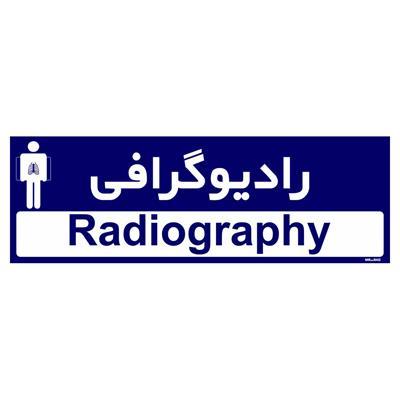 تابلو راهنمای اتاق مستر راد طرح رادیوگرافی کدtho0439