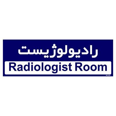تابلو راهنمای اتاق مستر راد طرح رادیولوژیست کدtho0438