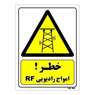 تابلو ایمنی مستر راد طرح خطر امواج رادیویی rf کد thy474